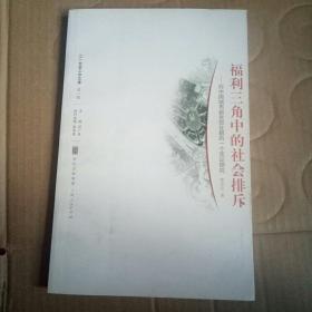 福利三角中的社会排斥:对中国城市新贫穷社群的一个实证研究