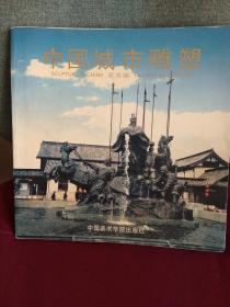 中国城市雕塑  亚龙版