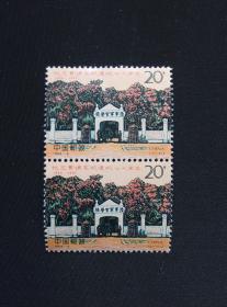 《1994-6J纪念黄埔军校建校七十周年》(新邮票2枚)0