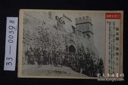 1578 东京日日 写真特报《临淮关占领》安徽凤阳 大开写真纸 战时特写 尺寸:46.7*30.8cm