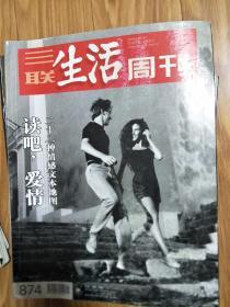 《三联生活周刊》201602,图文并茂(读吧爱情:二十二种情感文本地图专辑!)