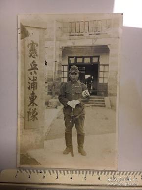 侵华日军照片:宪兵上海浦东队