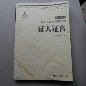 重庆大轰炸档案文献:证人证言