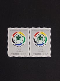 《1994-11J第六届远东及南太平洋地区残疾人运动会》(新邮票2枚)0
