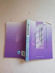 物流企业财务管理:2005年版【实物拍图 有划线笔记】