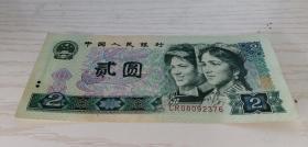 中国人民银行第四套人民币 贰圆 2元 1980年 CR 08092376
