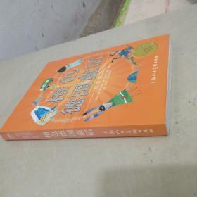 世界儿童共享的经典丛书:橙色德国童话(秋季童话)