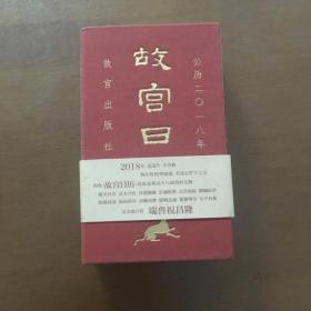 故宫日历2018(中文版)(非定制版精装)