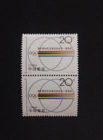 《1994-7J国际奥林匹克委员会成立一百周年》(新邮票2枚)0