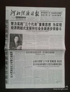 2001年12月7日《河北经济日报》(我省举行九运会表彰大会)