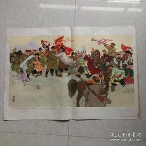 【65年 年画】  千里探亲人
