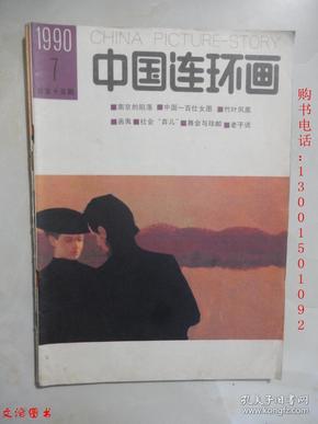 中国连环画1990年第7期