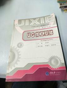 中等职业教育机械类系列教材:UG加工基础