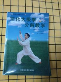 武术分解教学丛书;简化太极拳分解教学(24式)