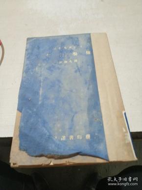 汉译世界名著:《穆勒自传》 民国24年初版