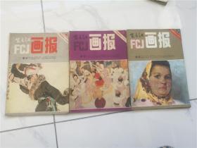 富春江画报 1983 2 4 11 三册