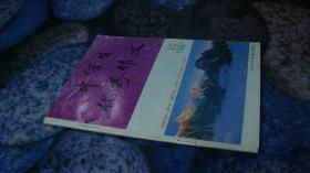 中学生优秀作文1997-12总第48期