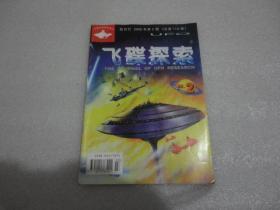 飞碟探索2000年第2期总116期【048】