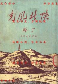 陕北风光-丁玲著-1950年新华书店刊本(复印本)
