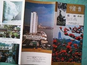 中国一瞥  广州