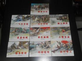 连环画:铁道游击队(1-10册全)