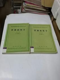 贫困的哲学 第一、二卷