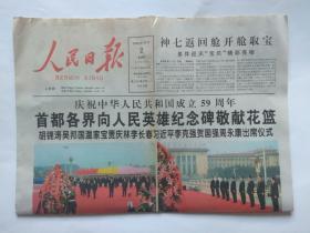 人民日报2008年10月2日【国庆59周年】