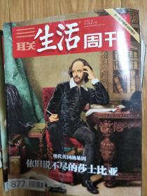 《三联生活周刊》201603,图文并茂(依旧说不尽的莎士比亚:英国基因专辑!纪念莎士比亚逝世400周年专辑)
