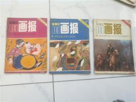 富春江画报 1985 1 3 8 三册