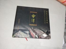 历史文化名城:会泽