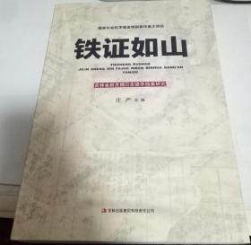 铁证如山  吉林省新发掘日本侵华档案研究