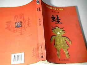 蛙(第八届茅盾文学奖)