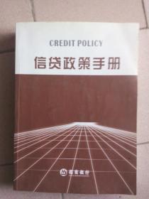 信贷政策手册 2011