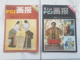 富春江画报 1981 4 6 两册