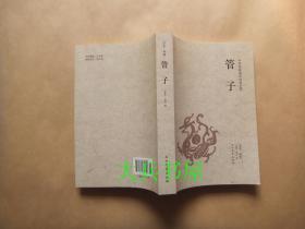 中华国学经典读本:管子