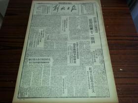 民国33年8月26日《解放日报》延市开展十一运动;冀中大城一带我军展开攻势围困敌据点碉堡破坏交通;