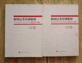 正版 新闻记者培训教材(2013  上下册)ISBN:9787010122212