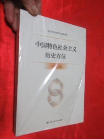 中国特色社会主义历史方位          【小16开】