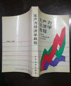生产力经济学教程