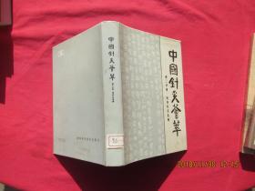 中国针灸荟萃(第二分册:现存针灸医籍)精装。