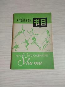 人民体育出版社 图书书目