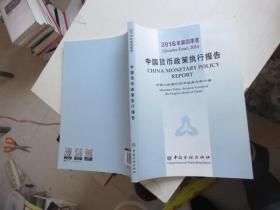 2016年第四季度中国货币政策执行报告 正版