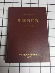 复印报刊资料-中国共产党2002.1-6期