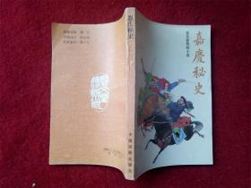 《宝文堂传统小说 嘉庆秘史》容山震父中国戏剧出版1991.1.1好品