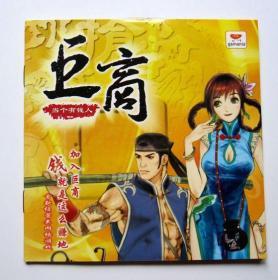 【游戏】巨商(1CD)附:游戏手册