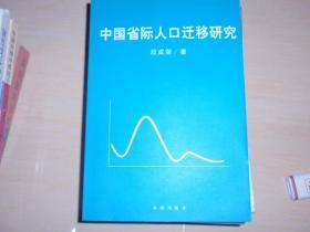中国省际人口迁移研究(作者签名赠书)080307--