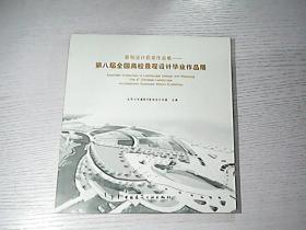 景观设计获奖作品集——第八届全国高校景观设计毕业作品展(带一张光盘)