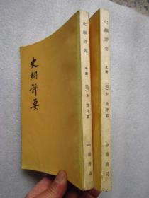 《史纲评要》(上、中)繁体竖版   1974年一版一印  可以分开出售