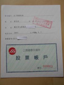 1996年【上海证券交易所股票账户】·