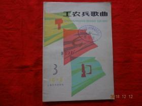 工农兵歌曲 3(1978)